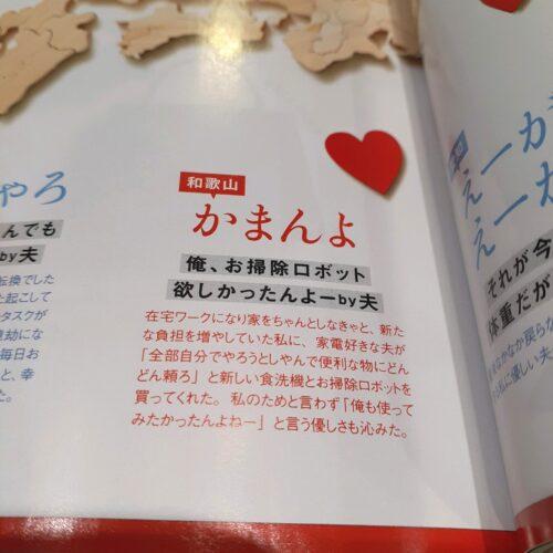 こんなオシャレな雑誌に和歌山弁が載ってるなんて!